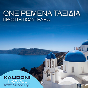 Kalidoni Travel